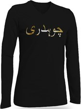 Custom Gold Urdu Name T-shirts